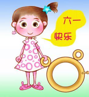 六一儿童节 qq表情